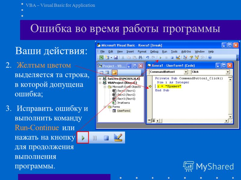 Vba visual basic for application ошибка во время