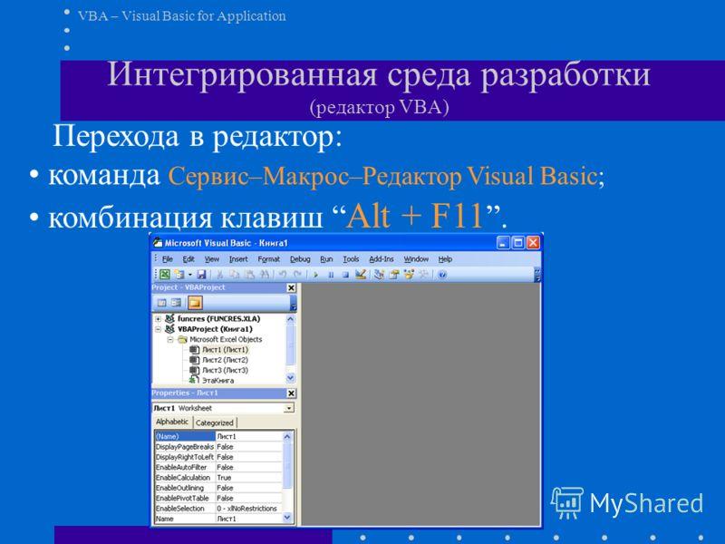 VBA – Visual Basic for Application Перехода в редактор: команда Сервис–Макрос–Редактор Visual Basic; комбинация клавиш Alt + F11. Интегрированная среда разработки (редактор VBA)