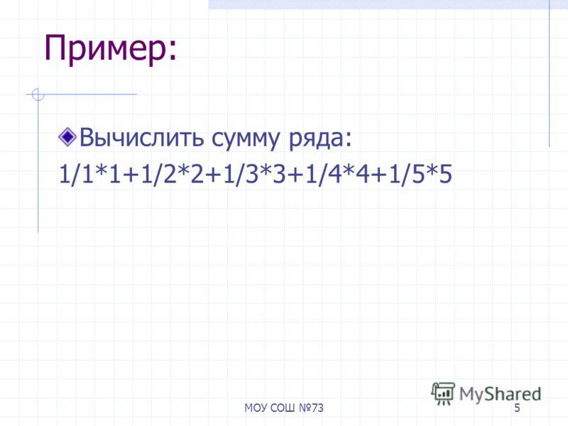 МОУ СОШ 735 Пример: Вычислить сумму ряда: 1/1*1+1/2*2+1/3*3+1/4*4+1/5*5