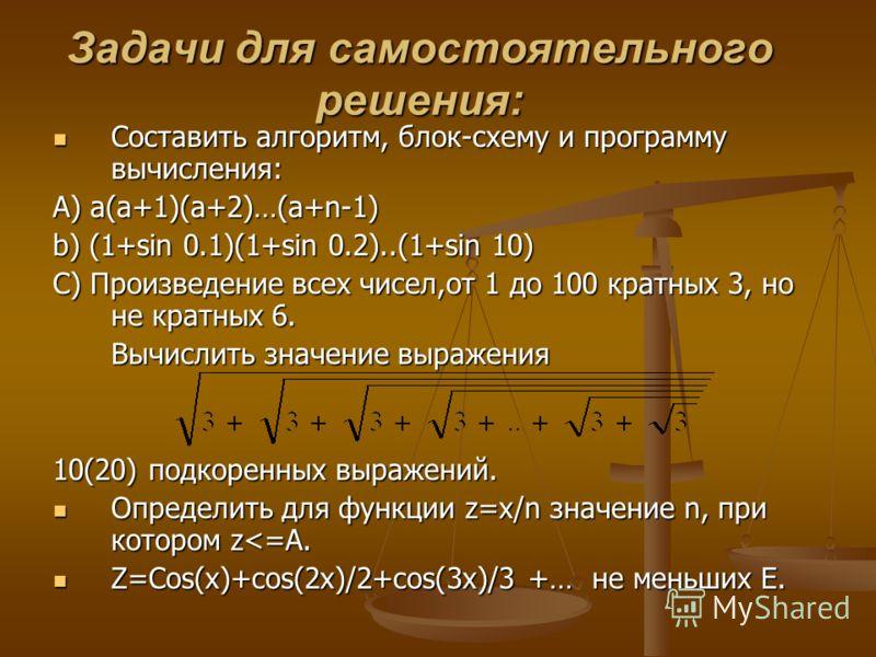 Задачи для самостоятельного решения: Составить алгоритм, блок-схему и программу вычисления: Составить алгоритм, блок-схему и программу вычисления: А)