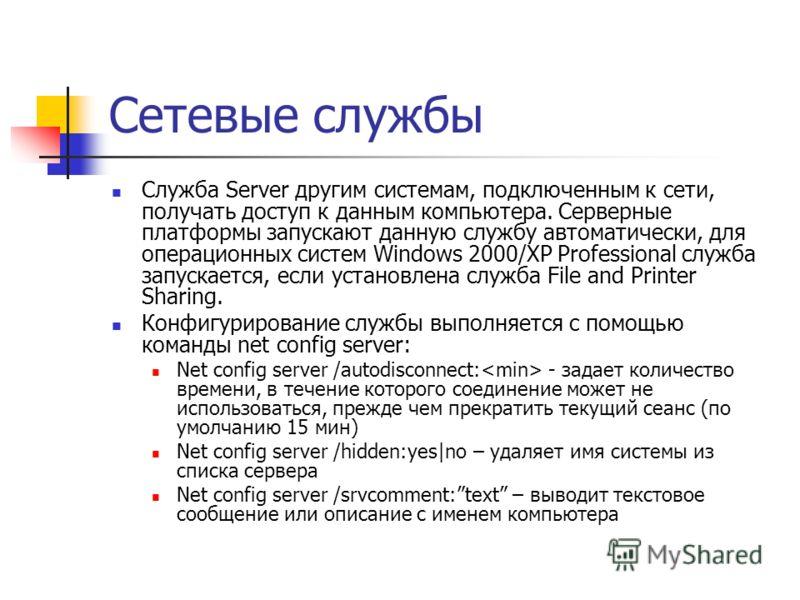 Сетевые службы Служба Server другим системам, подключенным к сети, получать доступ к данным компьютера. Серверные платформы запускают данную службу автоматически, для операционных систем Windows 2000/XP Professional служба запускается, если установле