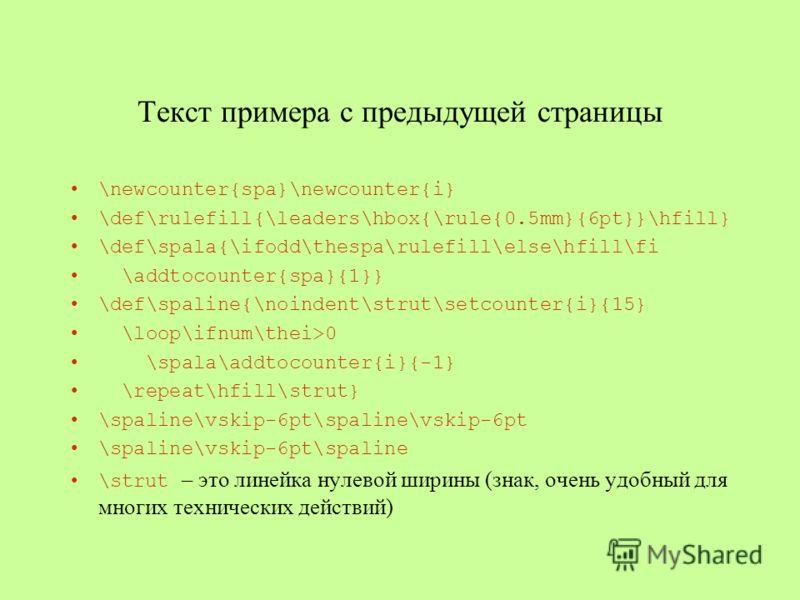 Текст примера с предыдущей страницы \newcounter{spa}\newcounter{i} \def\rulefill{\leaders\hbox{\rule{0.5mm}{6pt}}\hfill} \def\spala{\ifodd\thespa\rulefill\else\hfill\fi \addtocounter{spa}{1}} \def\spaline{\noindent\strut\setcounter{i}{15} \loop\ifnum