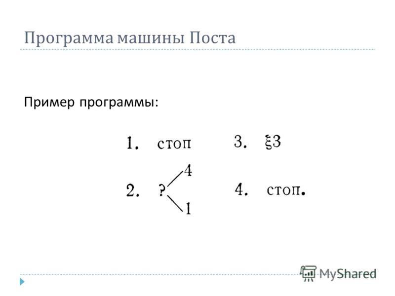 Программа машины Поста Пример программы :
