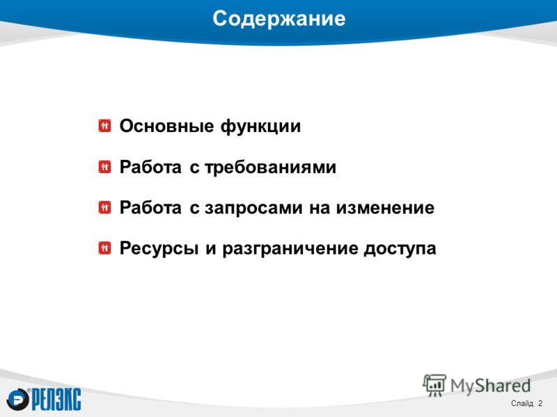 Слайд 2 Содержание Основные функции Работа с требованиями Работа с запросами на изменение Ресурсы и разграничение доступа