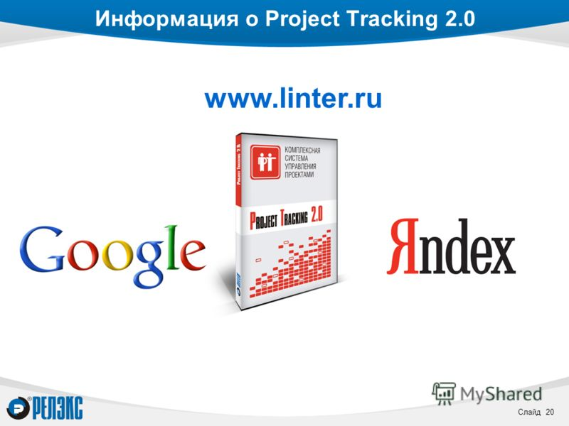Слайд 20 Информация о Project Tracking 2.0 www.linter.ru