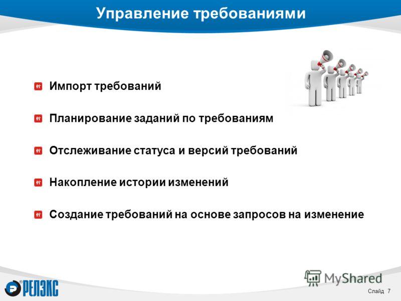 Слайд 7 Управление требованиями Импорт требований Планирование заданий по требованиям Отслеживание статуса и версий требований Накопление истории изменений Создание требований на основе запросов на изменение