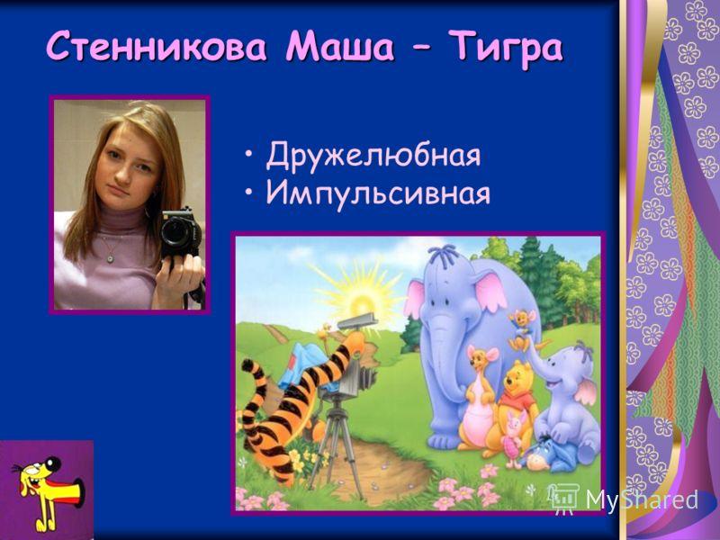 Стенникова Маша – Тигра Дружелюбная Импульсивная