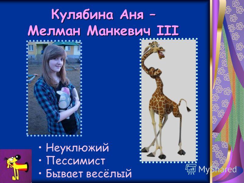 Кулябина Аня – Мелман Манкевич III Неуклюжий Пессимист Бывает весёлый