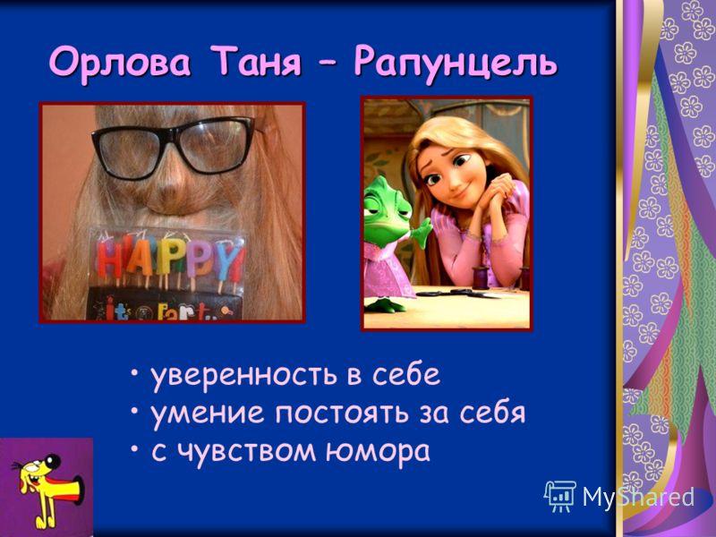Орлова Таня – Рапунцель уверенность в себе умение постоять за себя с чувством юмора