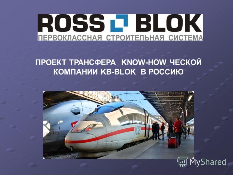 ПРОЕКТ ТРАНСФЕРА KNOW-HOW ЧЕСКОЙ КОМПАНИИ KB-BLOK В РОССИЮ