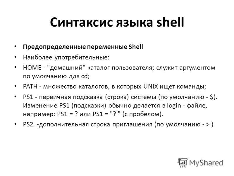 Синтаксис языка shell Предопределенные переменные Shell Наиболее употребительные: HOME -