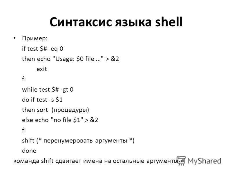 Синтаксис языка shell Пример: if test $# -eq 0 then echo