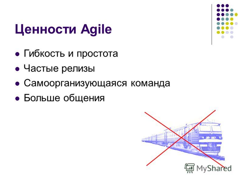 Ценности Agile Гибкость и простота Частые релизы Самоорганизующаяся команда Больше общения