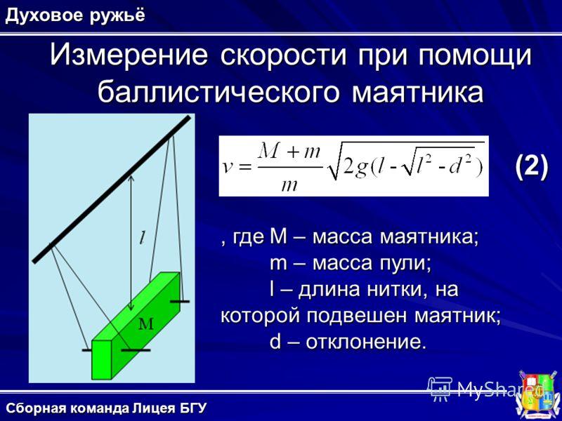 Измерение скорости при помощи баллистического маятника Духовое ружьё (2), гдеM – масса маятника; m – масса пули; l – длина нитки, на которой подвешен маятник; d – отклонение. Сборная команда Лицея БГУ