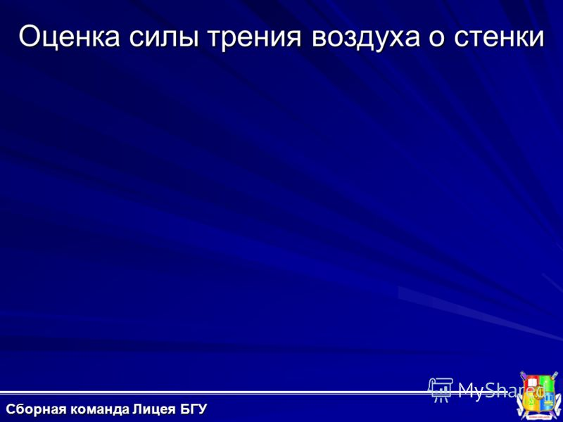 Оценка силы трения воздуха о стенки Сборная команда Лицея БГУ