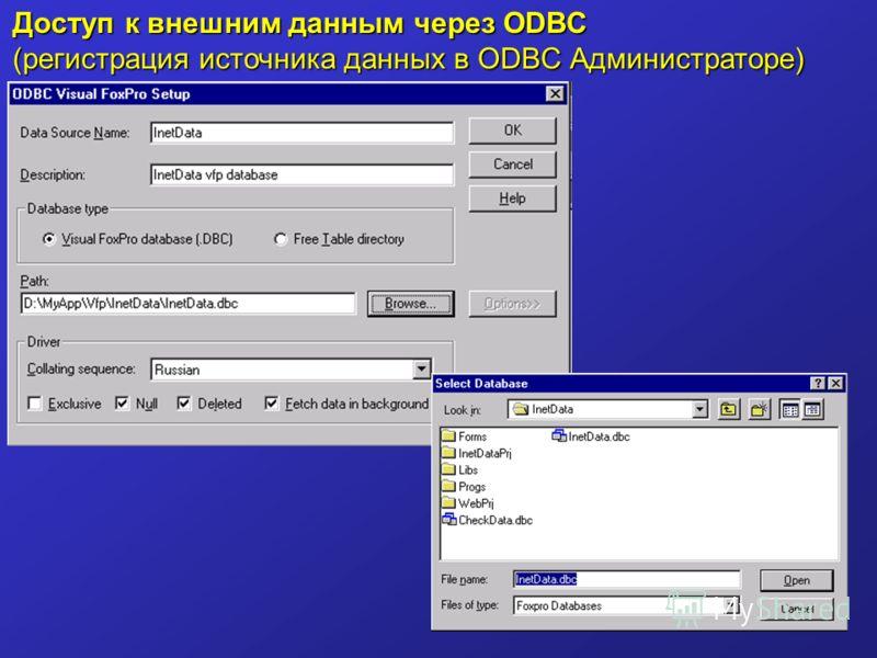Доступ к внешним данным через ODBC (регистрация источника данных в ODBC Администраторе)