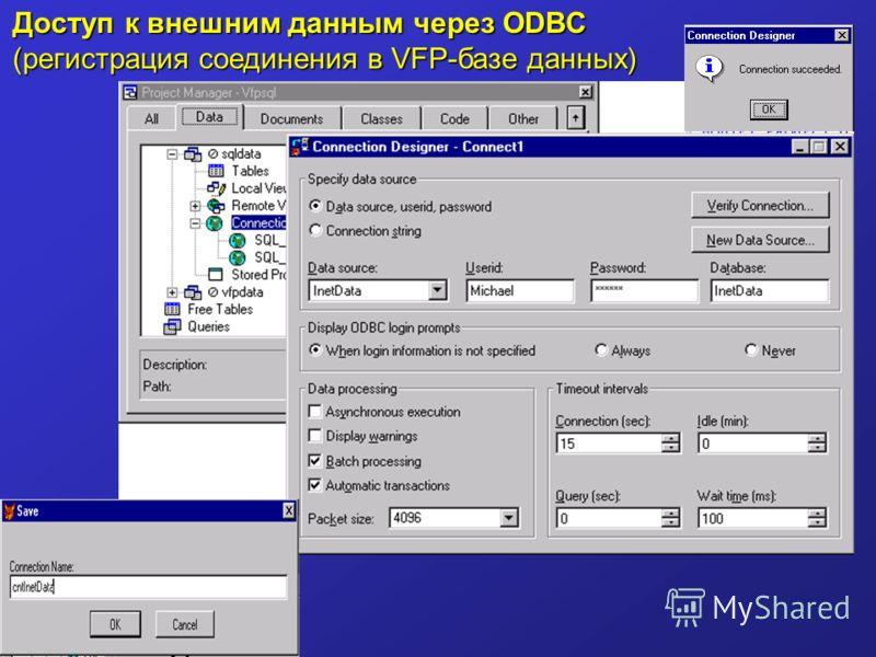 Доступ к внешним данным через ODBC (регистрация соединения в VFP-базе данных)