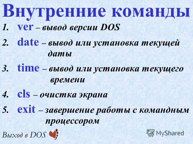 [... /К1...КN ] Общий вид команды Имя команды Ключи Команда DOS состоит из имени команды и, возможно, параметров, разделённых пробелами. Ввод команды завершается нажатием клавиши. Enter Файлы(каталоги)  /? – вывод справки по команде