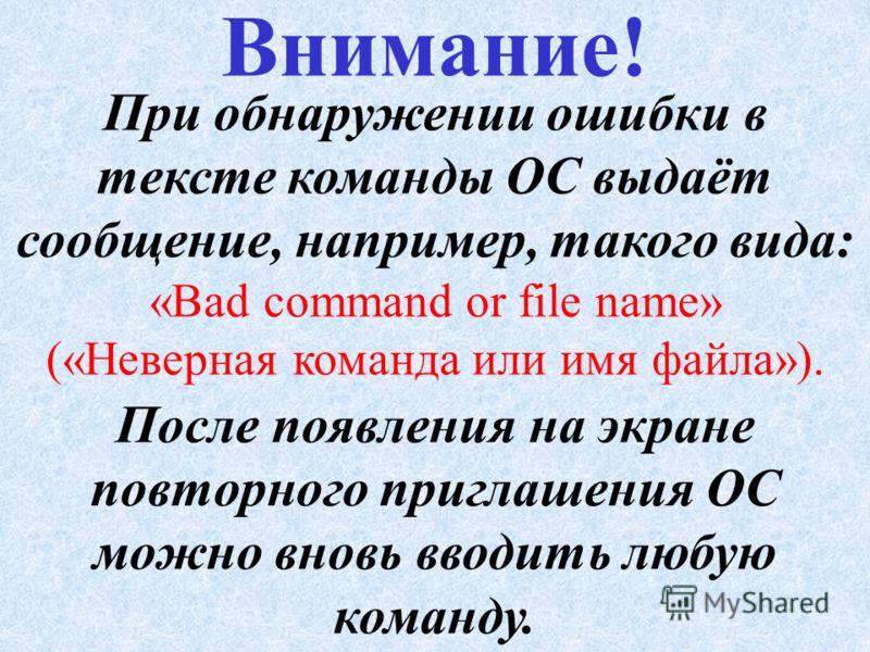 Некоторые внешние команды attrib  – вывод информации об атрибутах файла format  – форматирование диска При форматировании диска вся находящаяся на нём информация стирается! format  /S – создание системного диска Выход в DOS