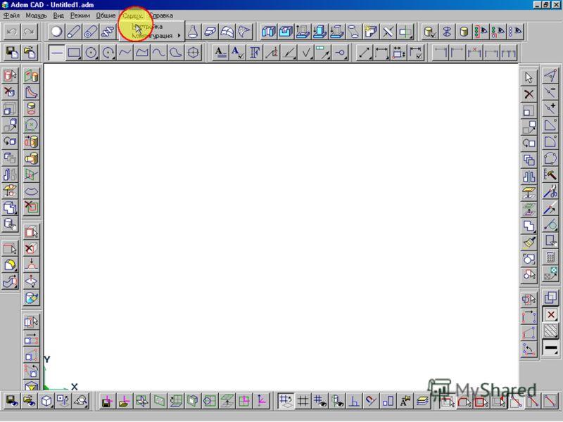 Отображение панелей инструментов Вы можете включить или выключить отображение любой панели инструментов, что позволяет максимально удобным образом организовать работу с системой. Чтобы быстро скрыть перемещаемую панель инструментов (панель, не привяз