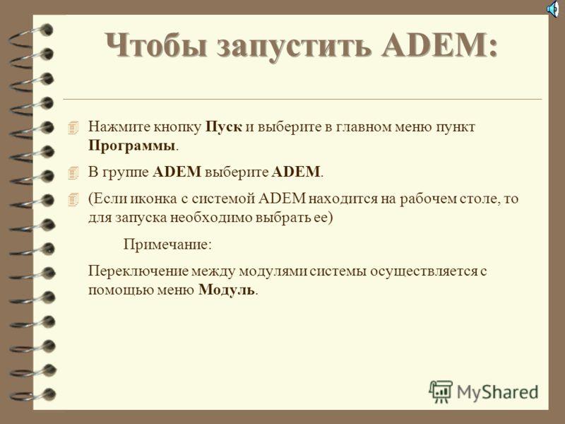 Программа установки системы создает группу ADEM в меню Программы. Запуск системы может быть осуществлен любым стандартным способом запуска приложений для установленной версии Windows. При запуске системы создается новый пустой проект с именем Untitle