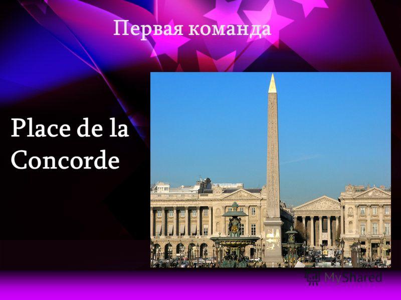 Place de la Concorde Первая команда