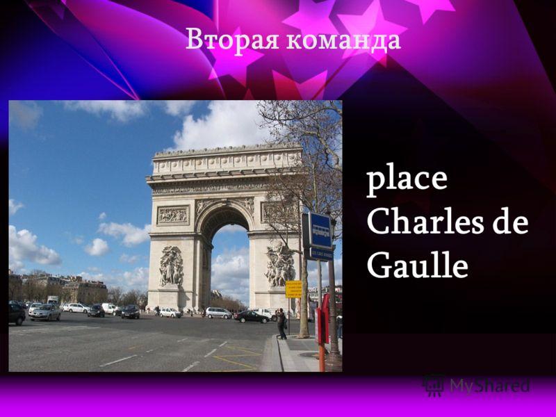 place Charles de Gaulle Вторая команда