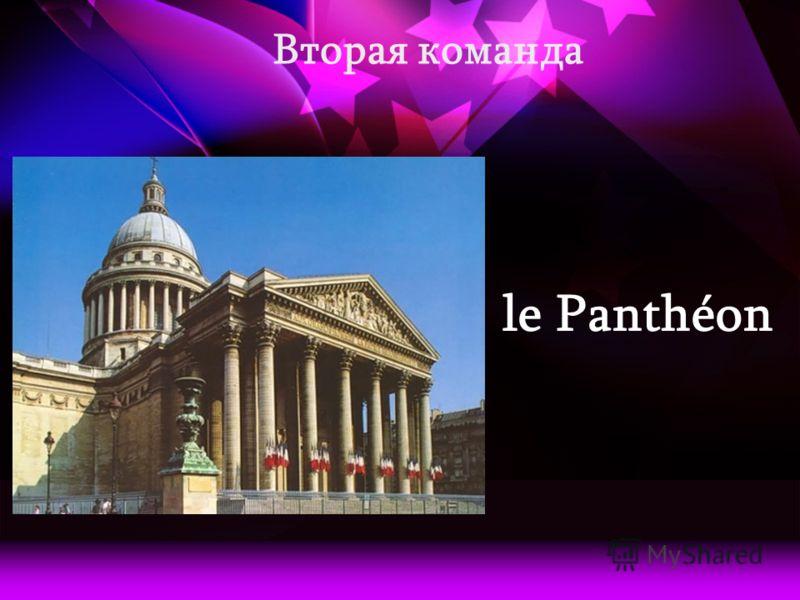 le Panthéon Вторая команда