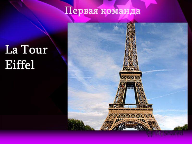 La Tour Eiffel Первая команда