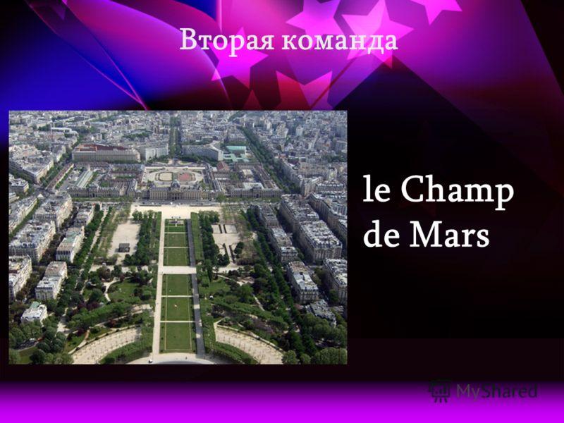 le Champ de Mars Вторая команда