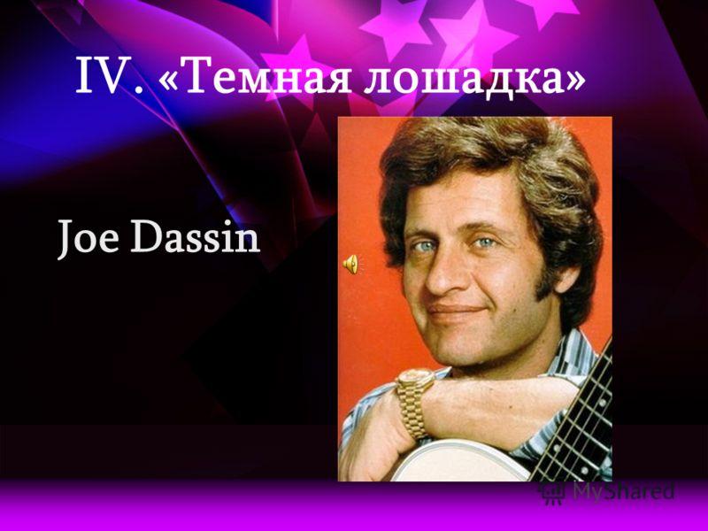 IV. «Темная лошадка» Joe Dassin