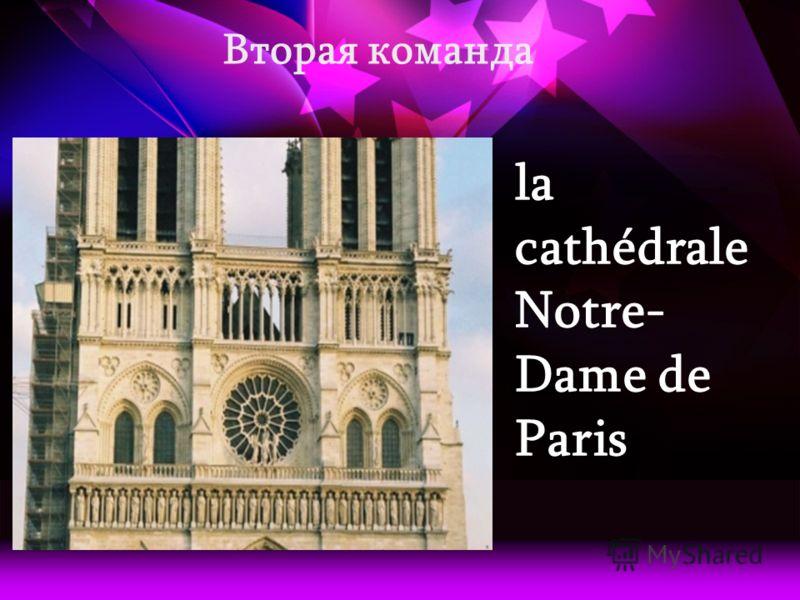 la cathédrale Notre- Dame de Paris Вторая команда
