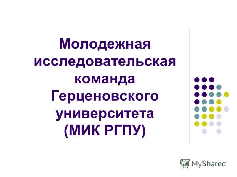 Молодежная исследовательская команда Герценовского университета (МИК РГПУ)