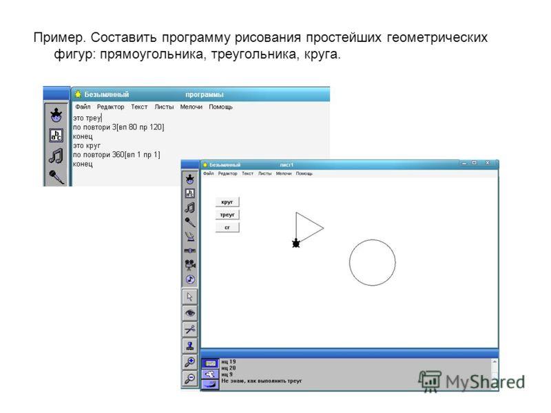 Пример. Составить программу рисования простейших геометрических фигур: прямоугольника, треугольника, круга.