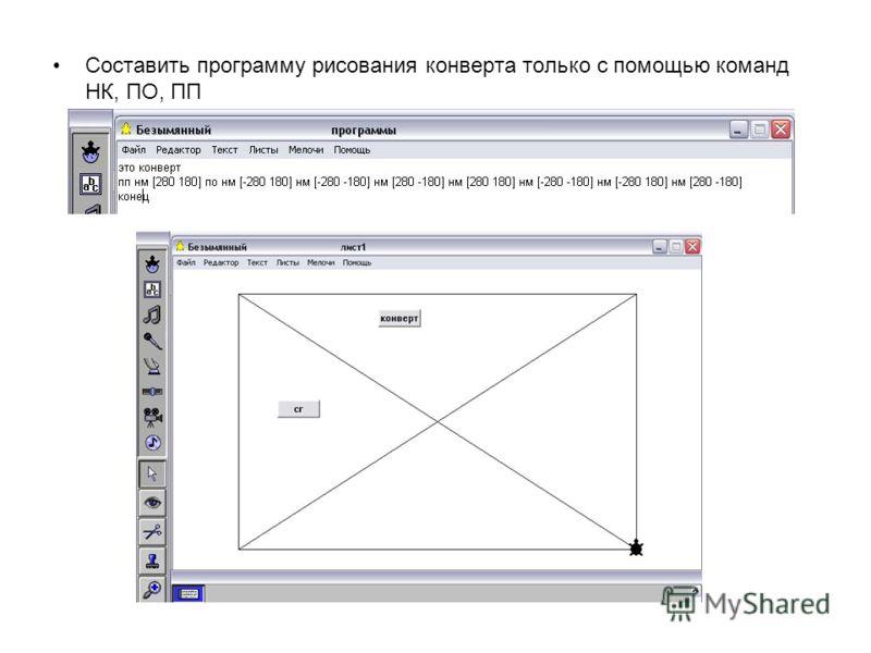 Составить программу рисования конверта только с помощью команд НК, ПО, ПП