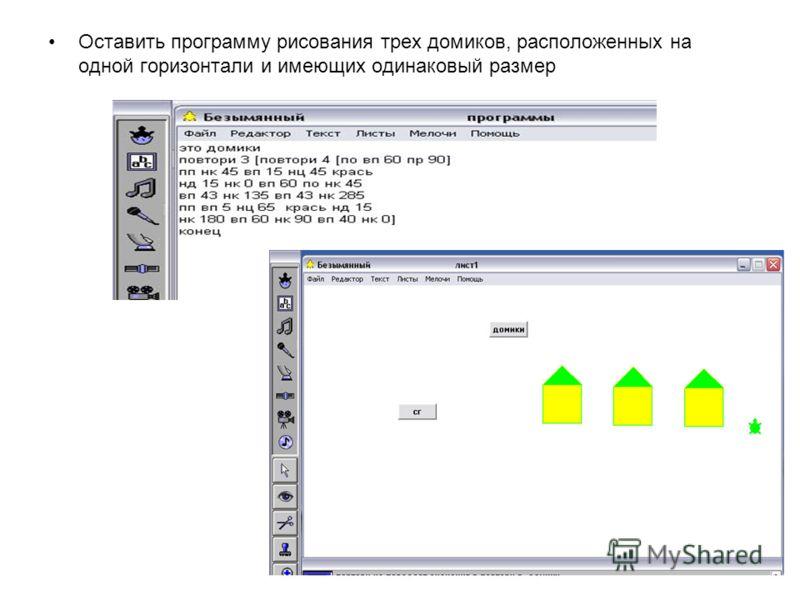 Оставить программу рисования трех домиков, расположенных на одной горизонтали и имеющих одинаковый размер
