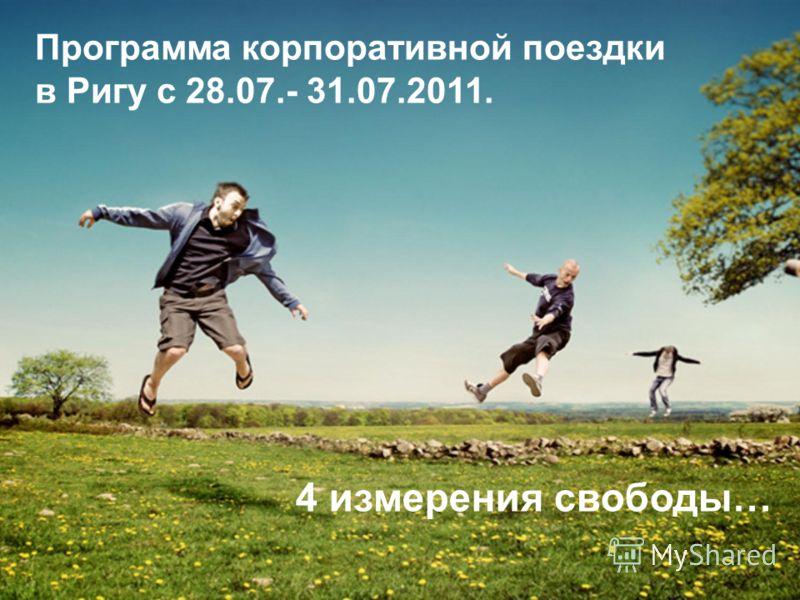 Программа корпоративной поездки в Ригу c 28.07.- 31.07.2011. 4 измерения свободы…
