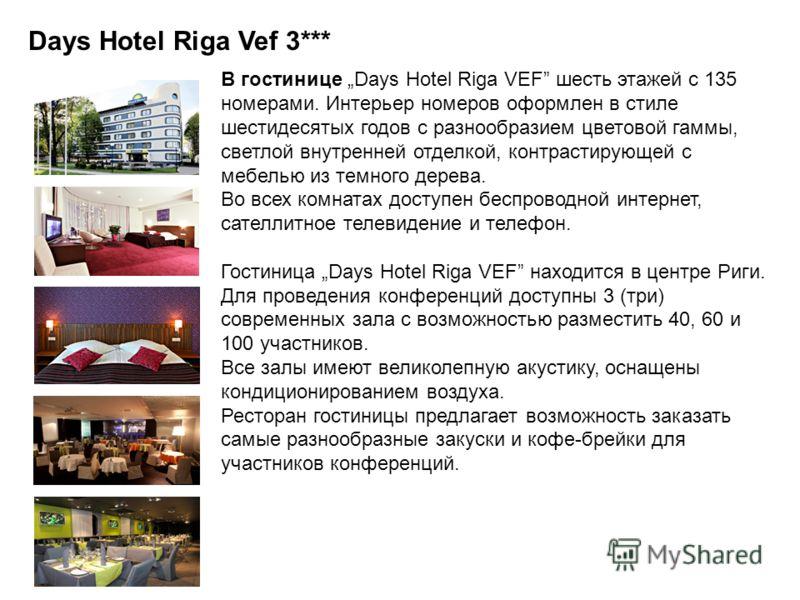 Days Hotel Riga Vef 3*** В гостинице Days Hotel Riga VEF шесть этажей с 135 номерами. Интерьер номеров оформлен в стиле шестидесятых годов с разнообразием цветовой гаммы, светлой внутренней отделкой, контрастирующей с мебелью из темного дерева. Во вс