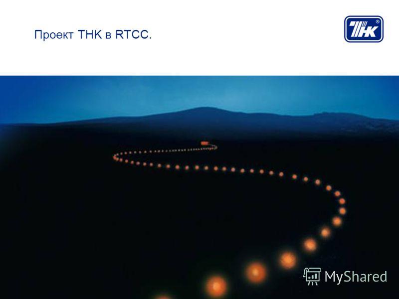 Проект TНK в RTCC.