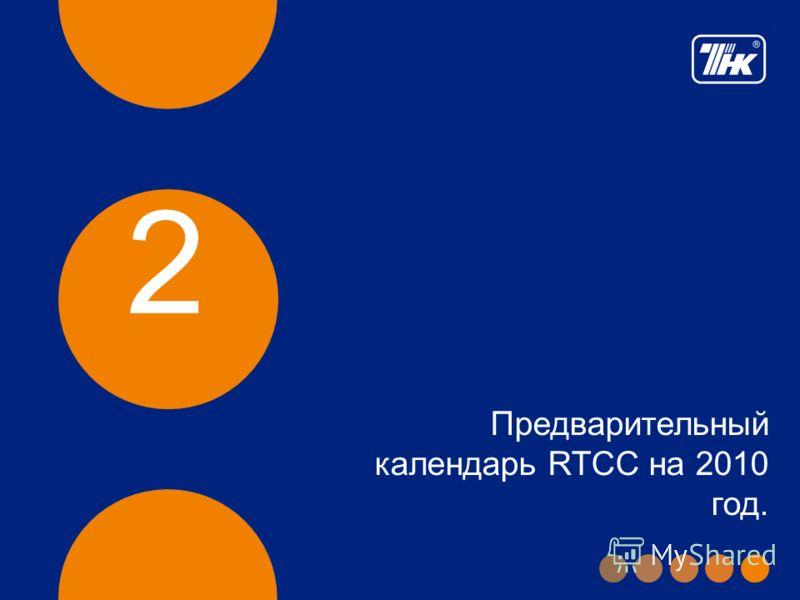 2 Предварительный календарь RTCC на 2010 год.