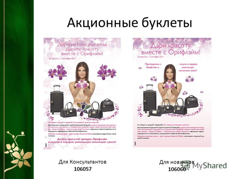 Акционные буклеты Для новичков 106060 Для Консультантов 106057