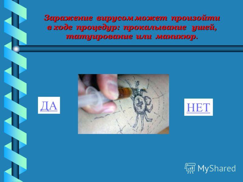 Заражение вирусом может произойти в ходе процедур: прокалывание ушей, татуирование или маникюр. ДА НЕТ