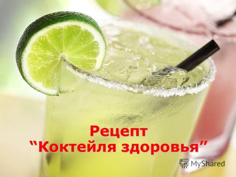 Рецепт Коктейля здоровья