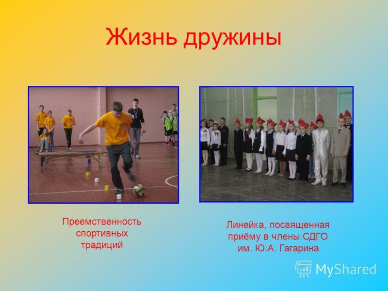 Жизнь дружины Линейка, посвященная приёму в члены СДГО им. Ю.А. Гагарина Преемственность спортивных традиций