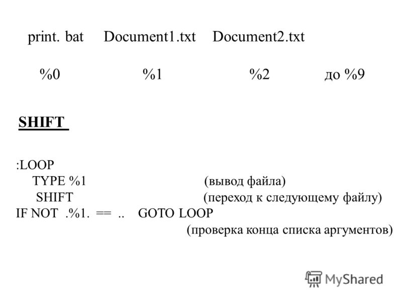 print. bat Document1.txt Document2.txt %0 %1 %2 до %9 :LOOP TYPE %1 (вывод файла) SHIFT (переход к следующему файлу) IF NOT.%1. ==.. GOTO LOOP (проверка конца списка аргументов) SHIFT