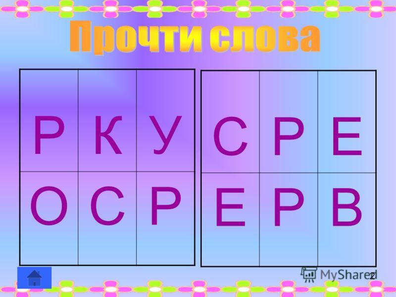 РКУ ОСР СРЕ ЕРВ 2