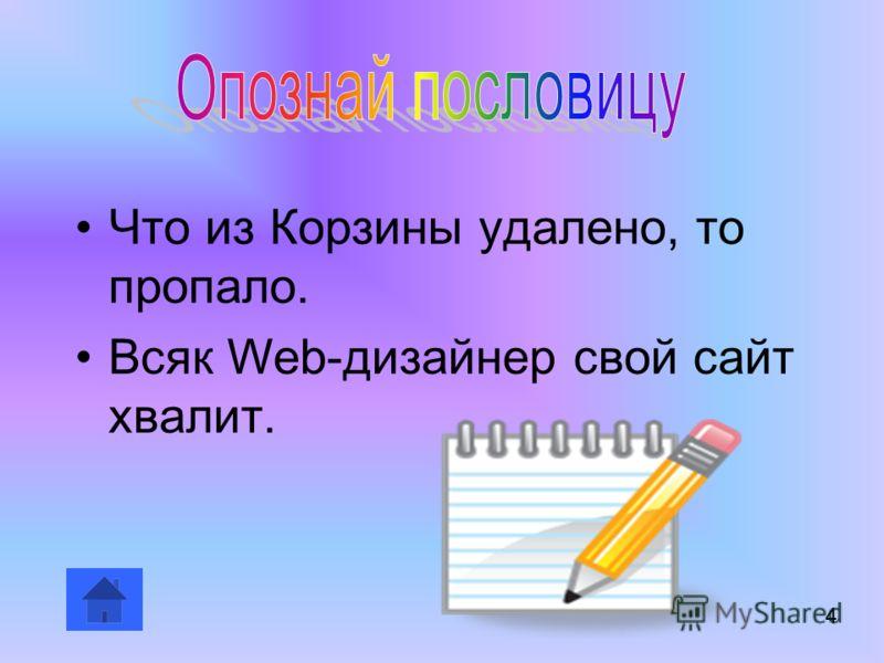 Что из Корзины удалено, то пропало. Всяк Web-дизайнер свой сайт хвалит. 4