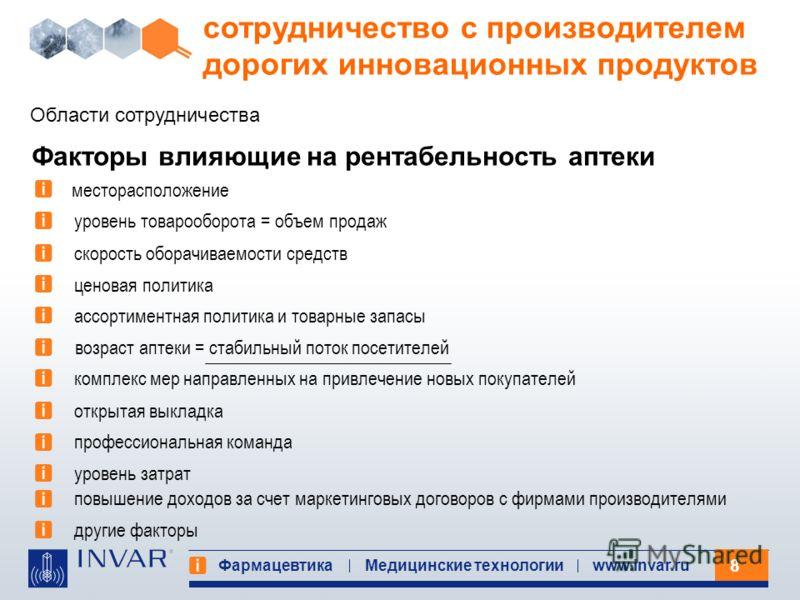8 Фармацевтика Медицинские технологииwww.invar.ru сотрудничество с производителем дорогих инновационных продуктов Области сотрудничества Факторы влияющие на рентабельность аптеки месторасположение уровень товарооборота = объем продаж скорость оборачи
