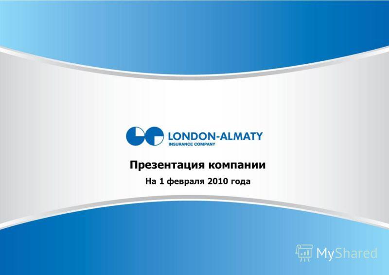 Презентация компании На 1 февраля 2010 года