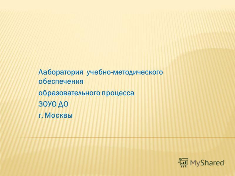 Лаборатория учебно-методического обеспечения образовательного процесса ЗОУО ДО г. Москвы